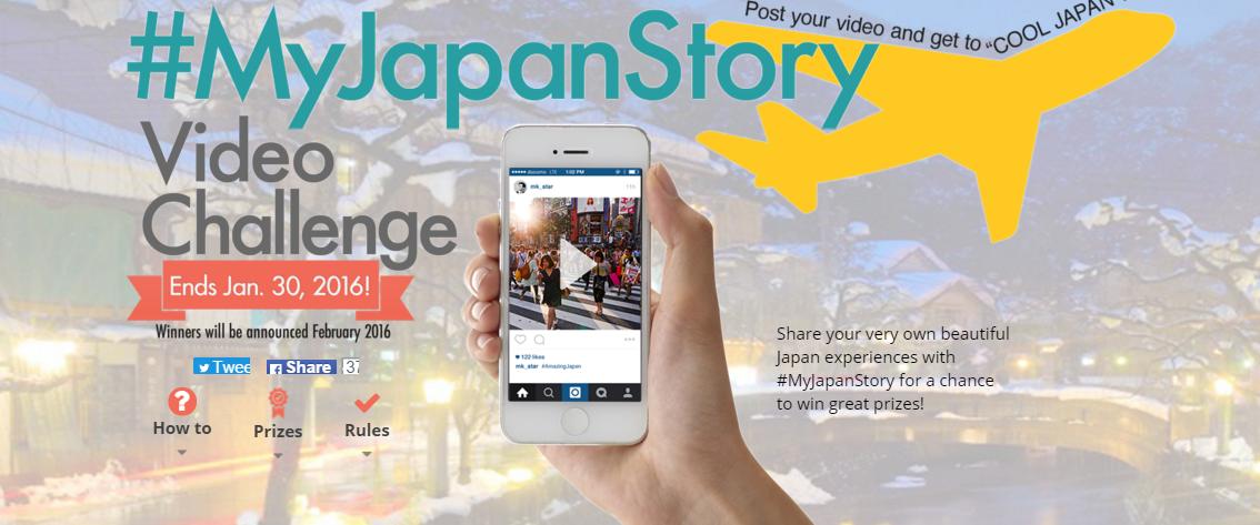 发送您的视频,重新游览日本!