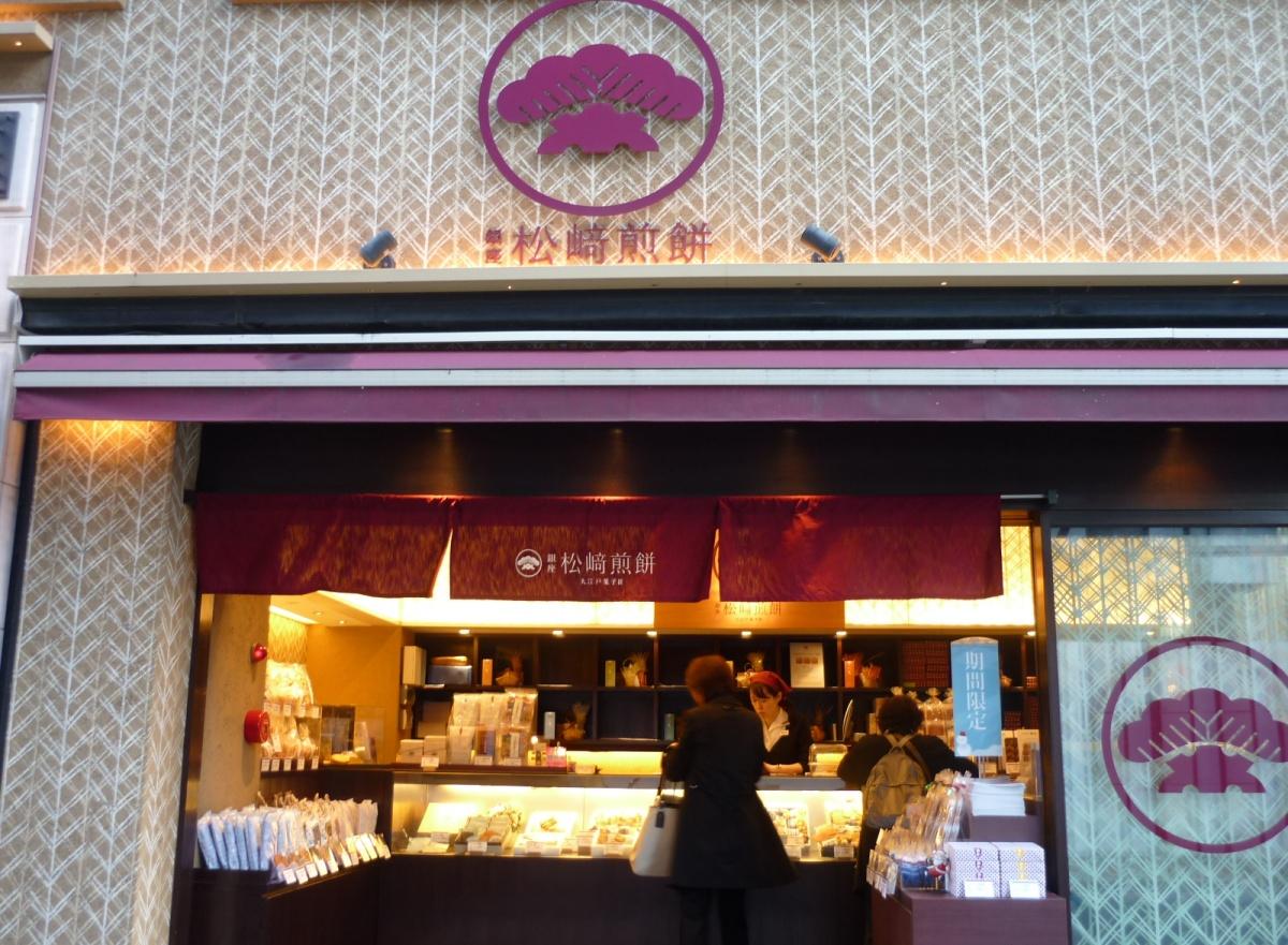 4. 拥有标志性日式纹样华彩的「松崎煎饼」