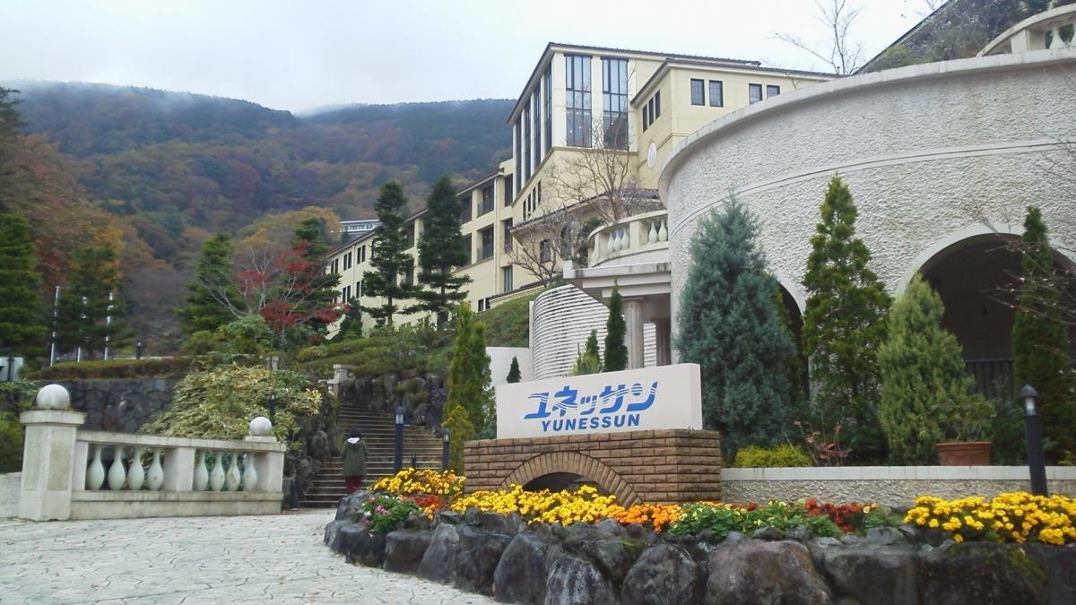3. 箱根小涌园温泉度假区