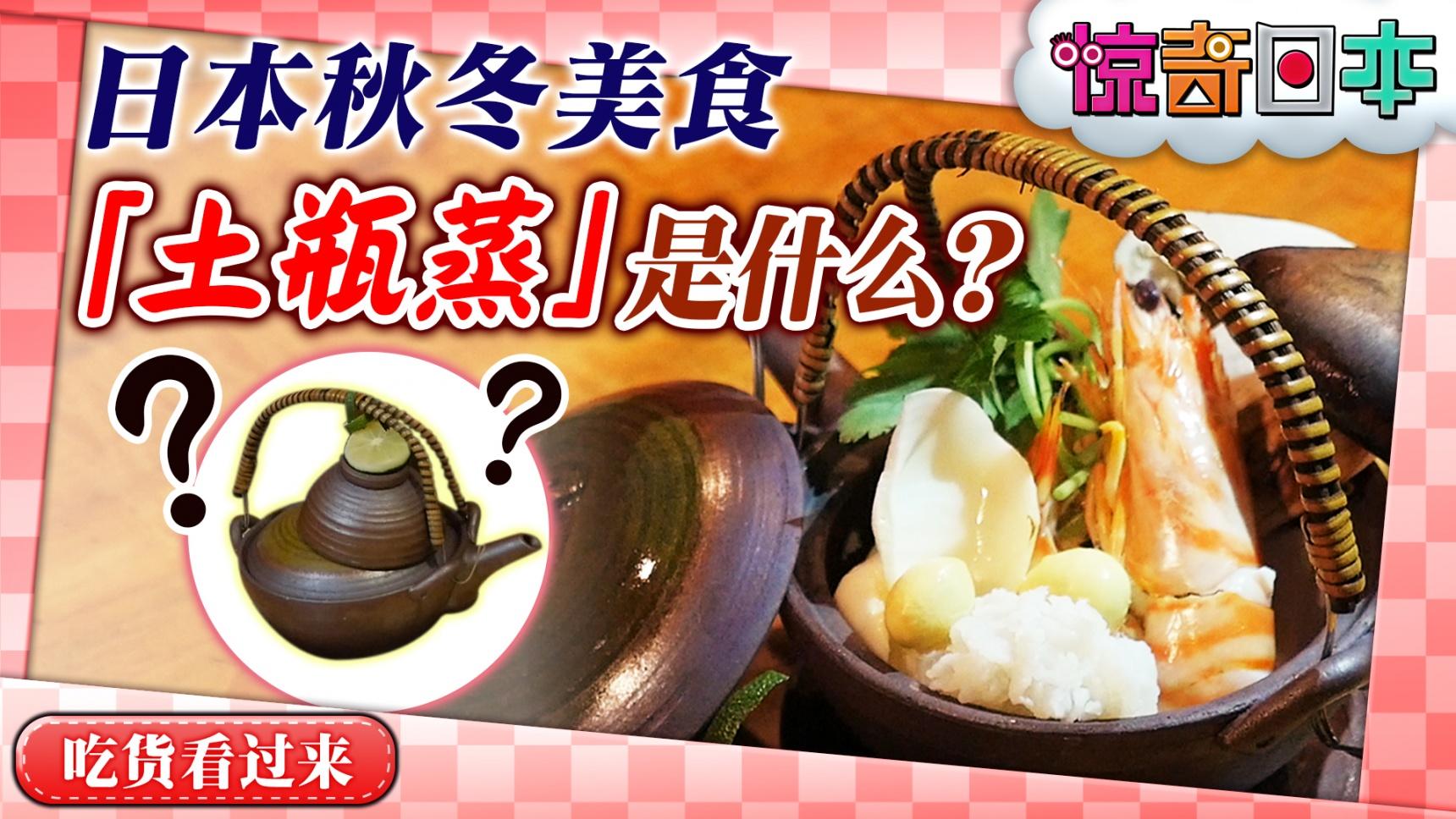 品尝日本秋冬美食「土瓶蒸」到底是种什么样的体验?