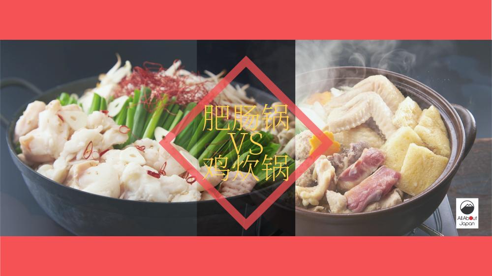 吃货党 | 水炊鸡肉锅、肥肠锅还不够?福冈必吃美味锅物10选
