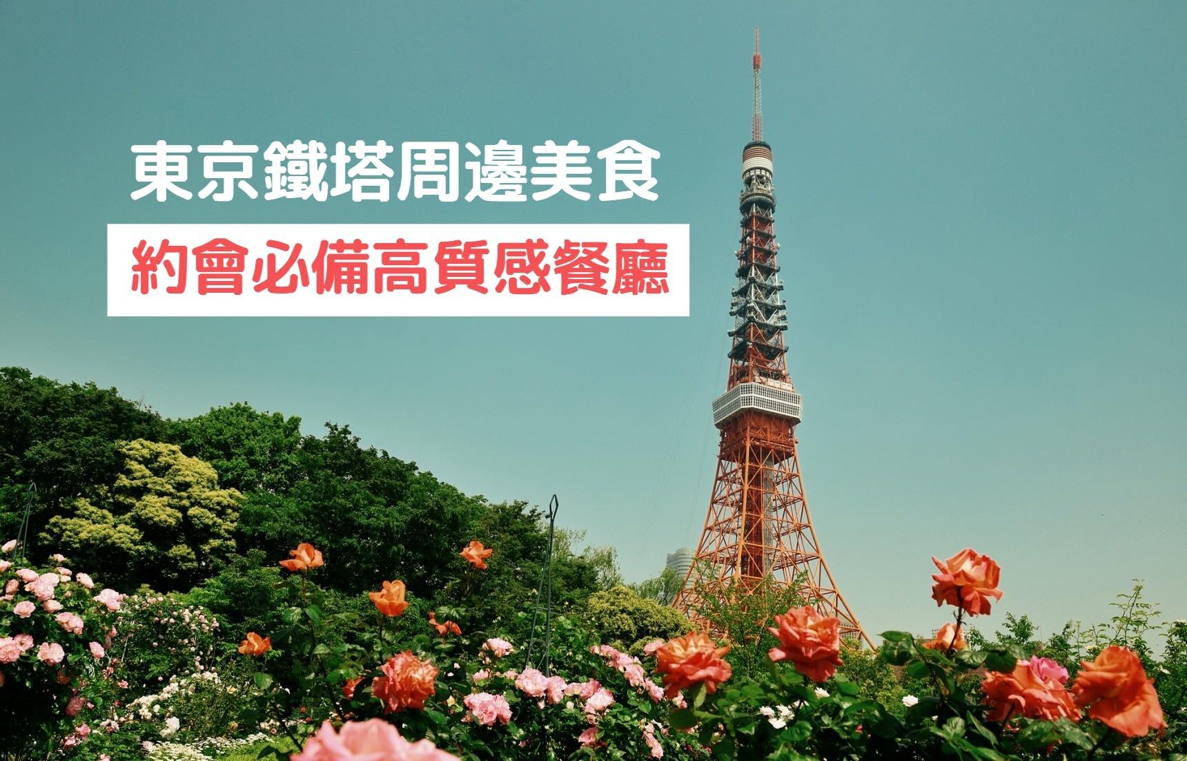 吃货党|到东京铁塔约会?错过这10间高质感餐厅你就前功尽弃了