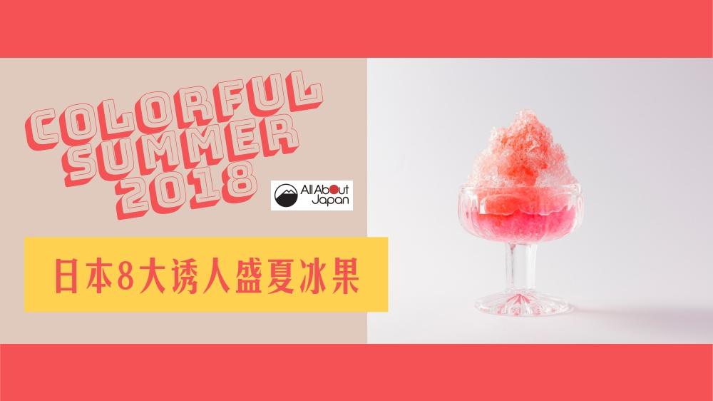 吃货党 | 盛夏避暑攻略!2018最新版东京高颜值天然刨冰图鉴