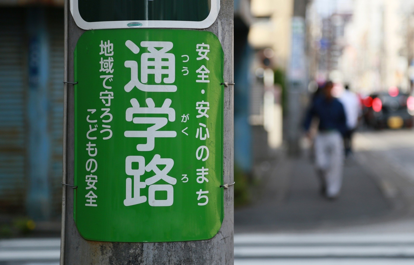 日本文化:日本小学生迈向独立的第一步——「通学路」